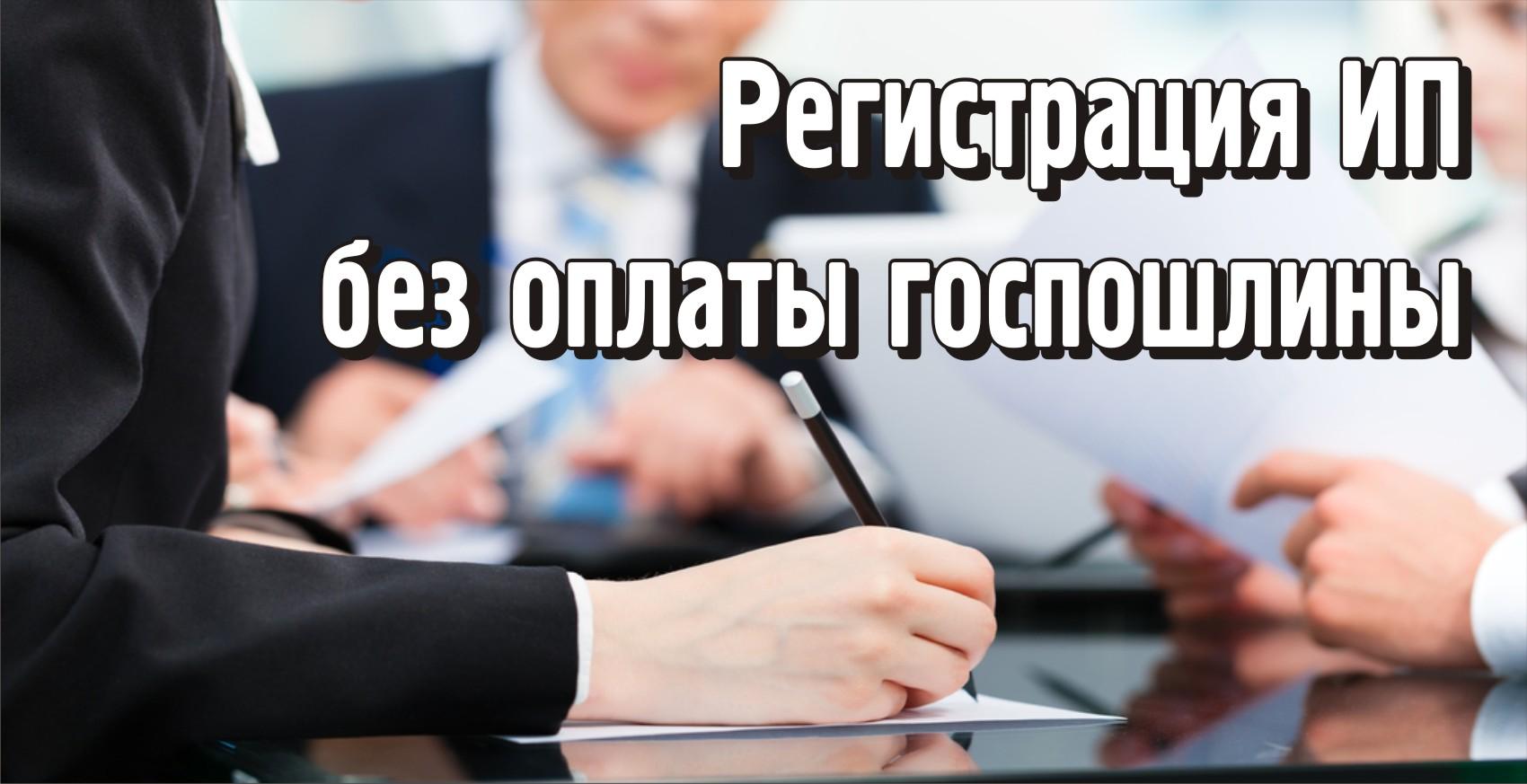 Законодательство по регистрации ип регистрация ип документы и формы