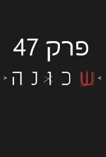 שכונה עונה 3 פרק 47 – שכונה 3 פרק 147 thumbnail