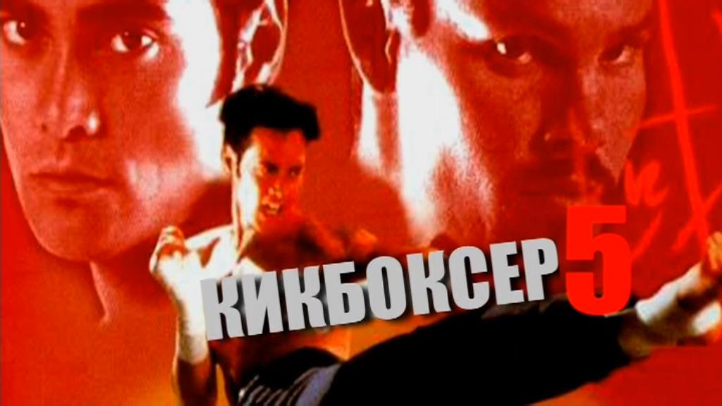 The Redemption: Kickboxer 5 (1995)
