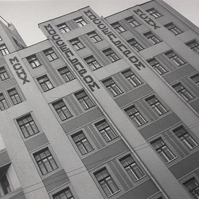 Здание Моссельпрома