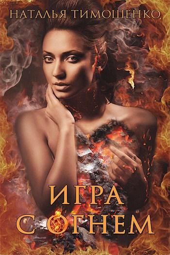 Игра с огнем - Наталья Тимошенко