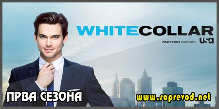 White collar: 4 епизода, Прва сезона