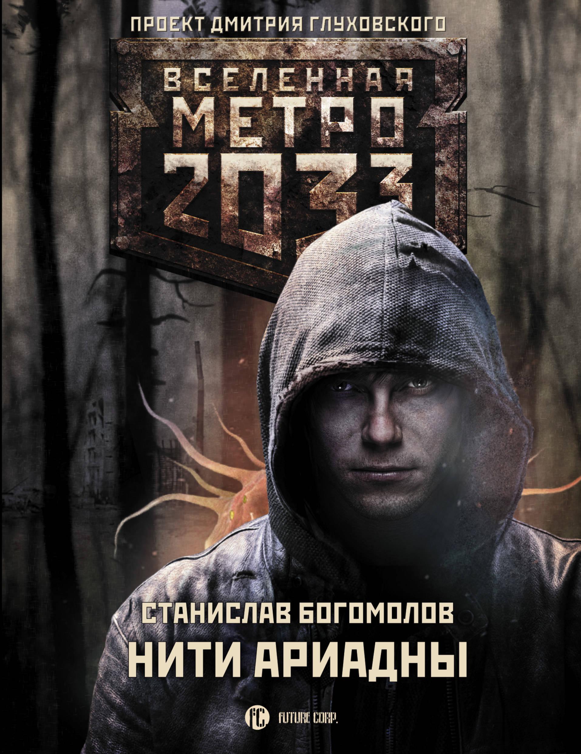 Станислав Богомолов. Метро 2033: Нити Ариадны