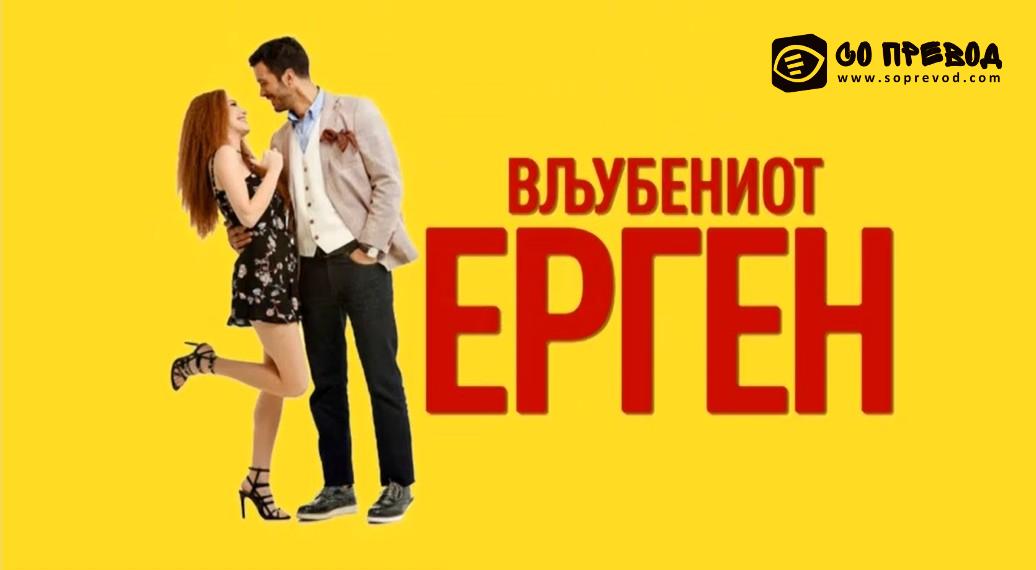 Вљубениот Ерген 179 епизода (Крај на серија)