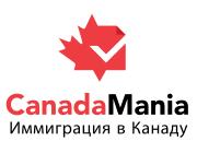 Помощь в иммиграции в Канаду
