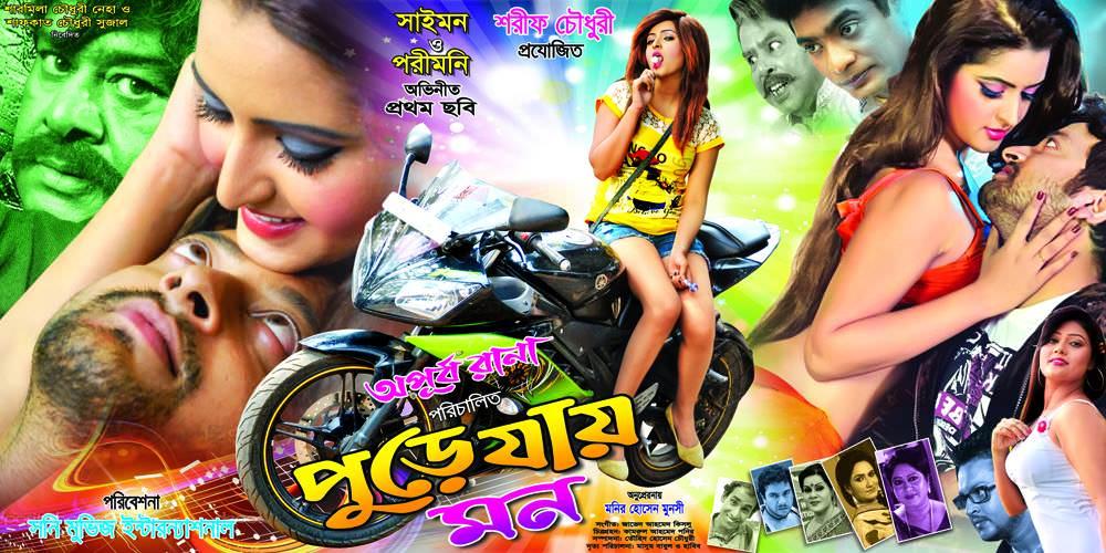 Pure Jay Mon 2018 Bangla Movie HD
