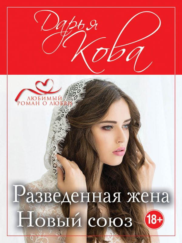 Разведенная жена. Новый союз - Дарья Кова