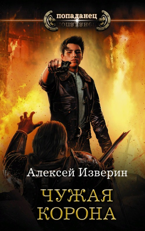 Алексей Изверин «Чужая корона»