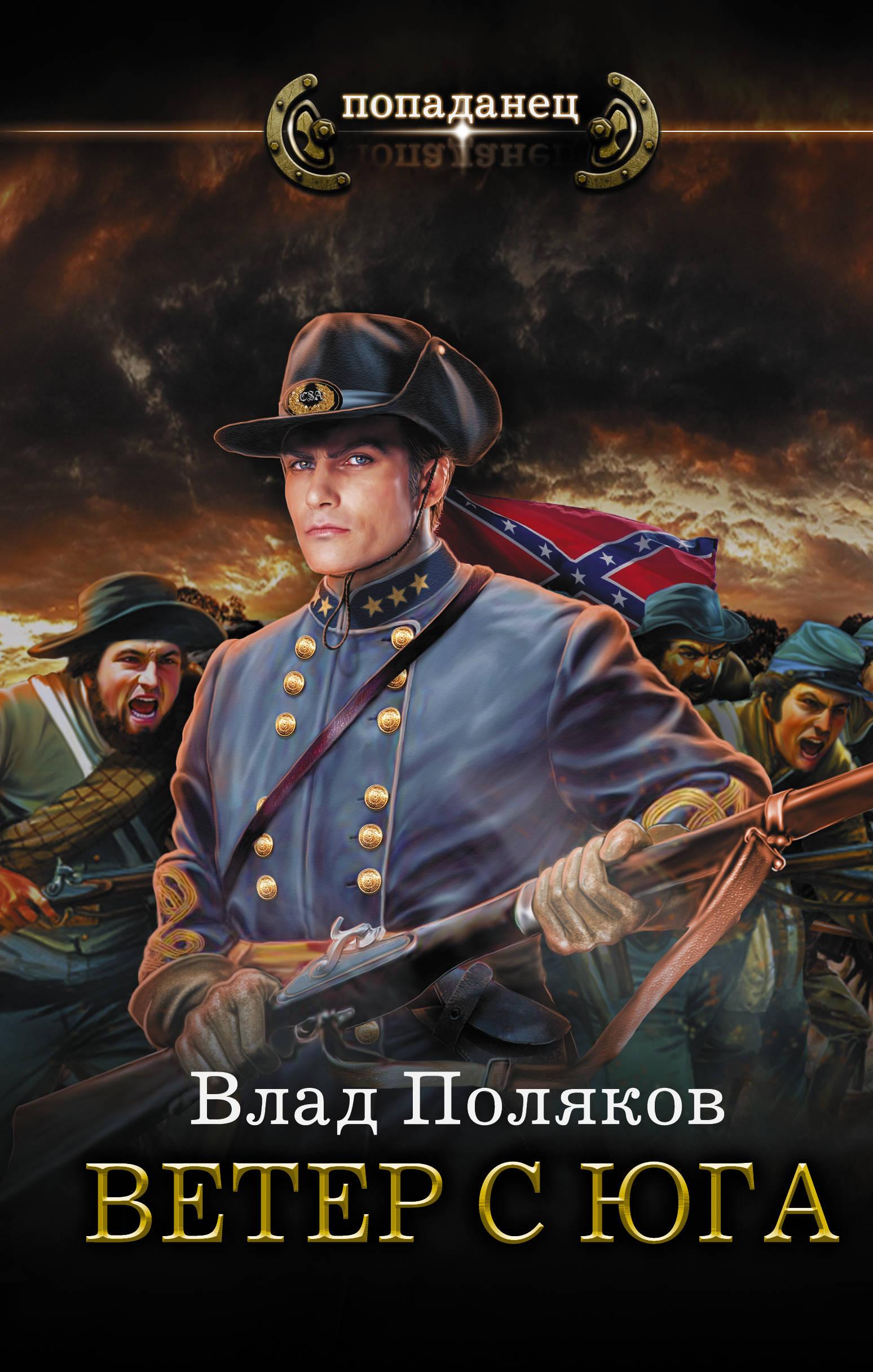 Владимир Поляков «Конфедерат: Ветер с Юга»