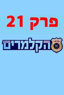 הקלמרים עונה 7 פרק 21 צפה באינטרנט קישור ישיר thumbnail