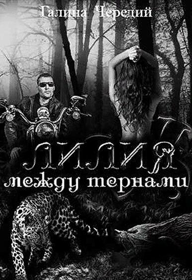 Лилия между тернами. Галина Чередий