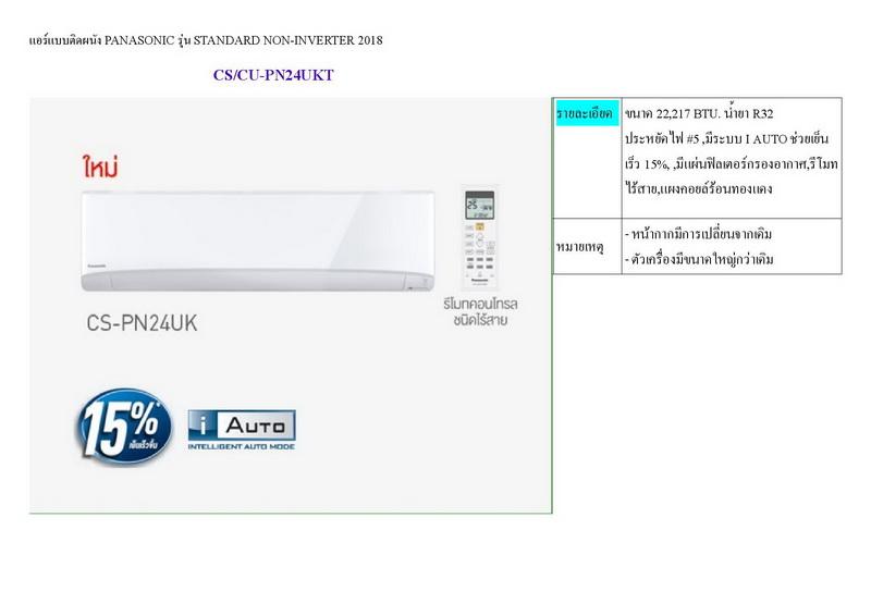 PN24_UKT_page_001_resize