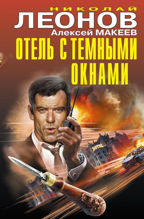 Отель с темными окнами - Николай Леонов, Алексей Макеев