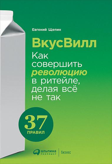 ВкусВилл Как совершить революцию в ритейле, делая всё не так Евгений Щепин