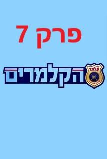 הקלמרים עונה 7 פרק 7 צפה באינטרנט קישור ישיר thumbnail