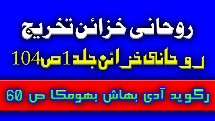 تخریج روحانی خزائن جلد 1 ص105۔ پنڈت دیانند ان صد۔۔۔