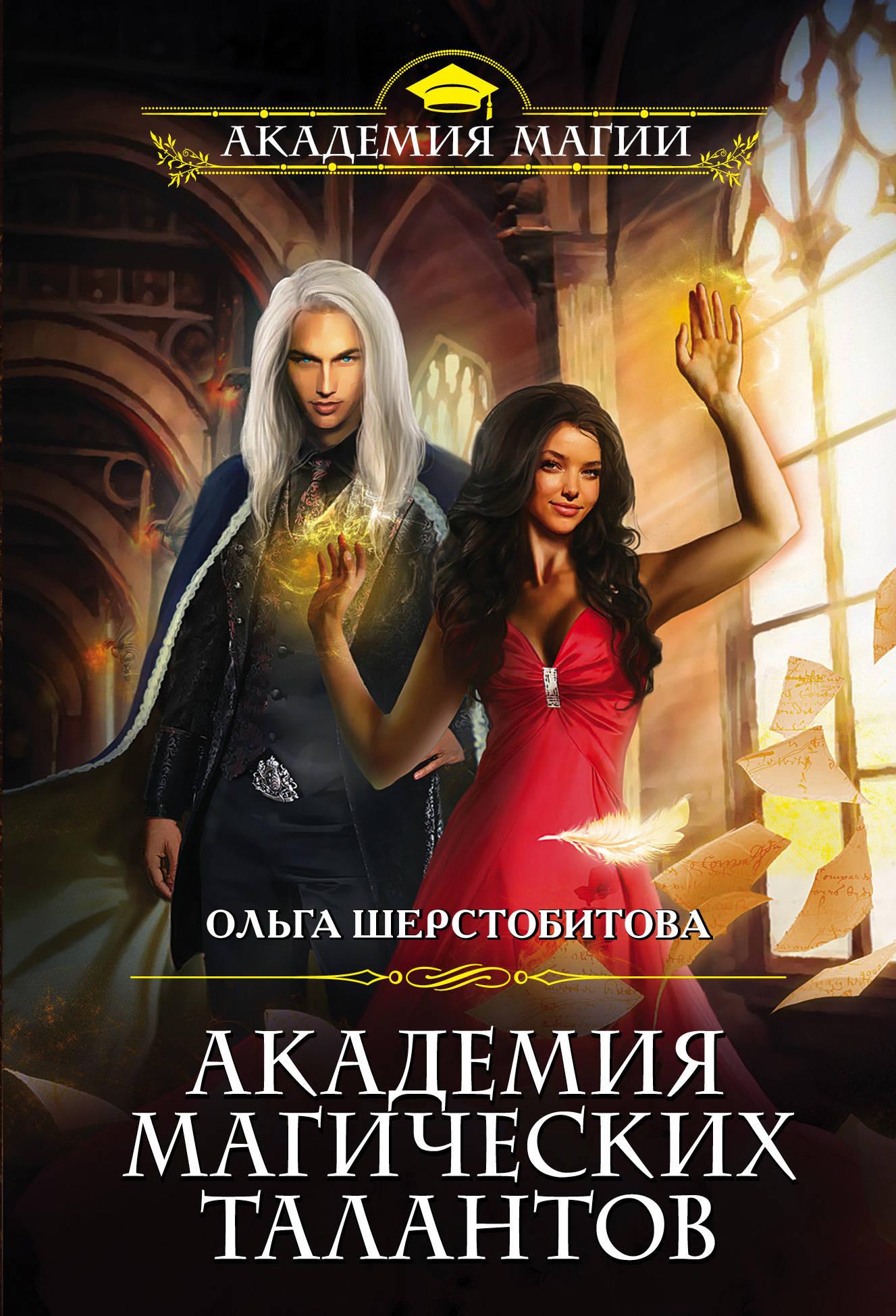 Ольга Шерстобитова «Академия Магических Талантов»