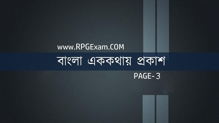 Bengali Language One Word Substitution - বাংলা এককথায় প্রকাশ