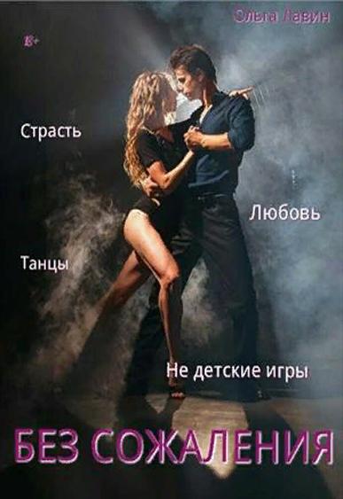 Без сожаления. Ольга Лавин