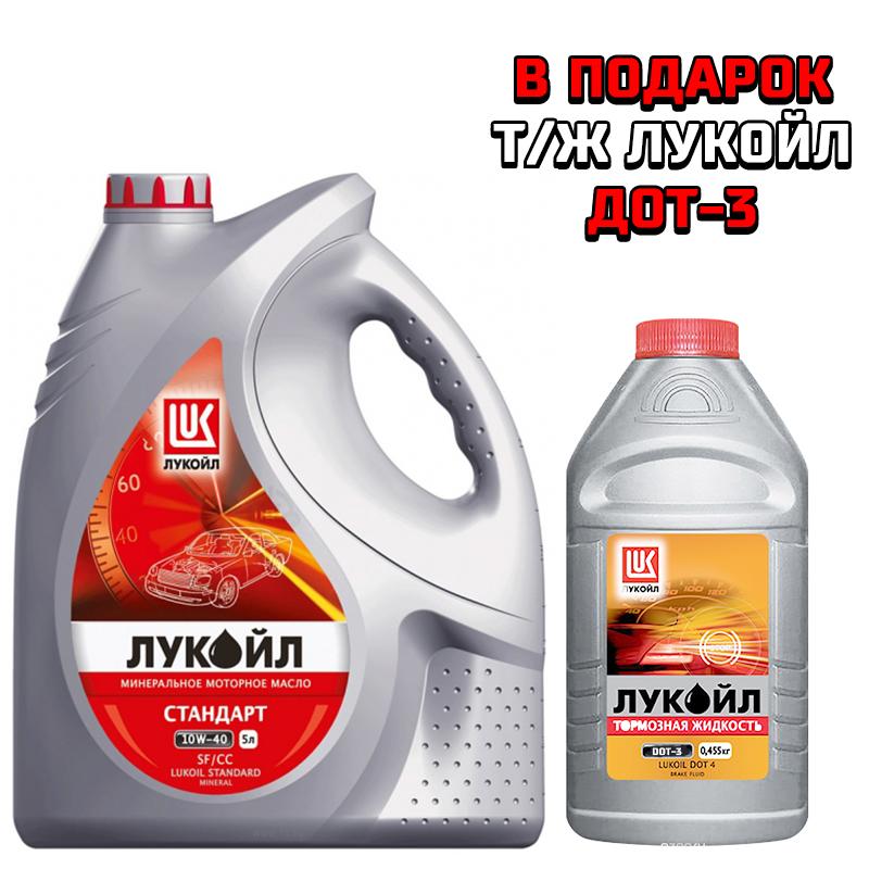 ЛУКОЙЛ Супер 10W-40 (п/синт.) 5л АКЦИЯ + DOT 3 0,455