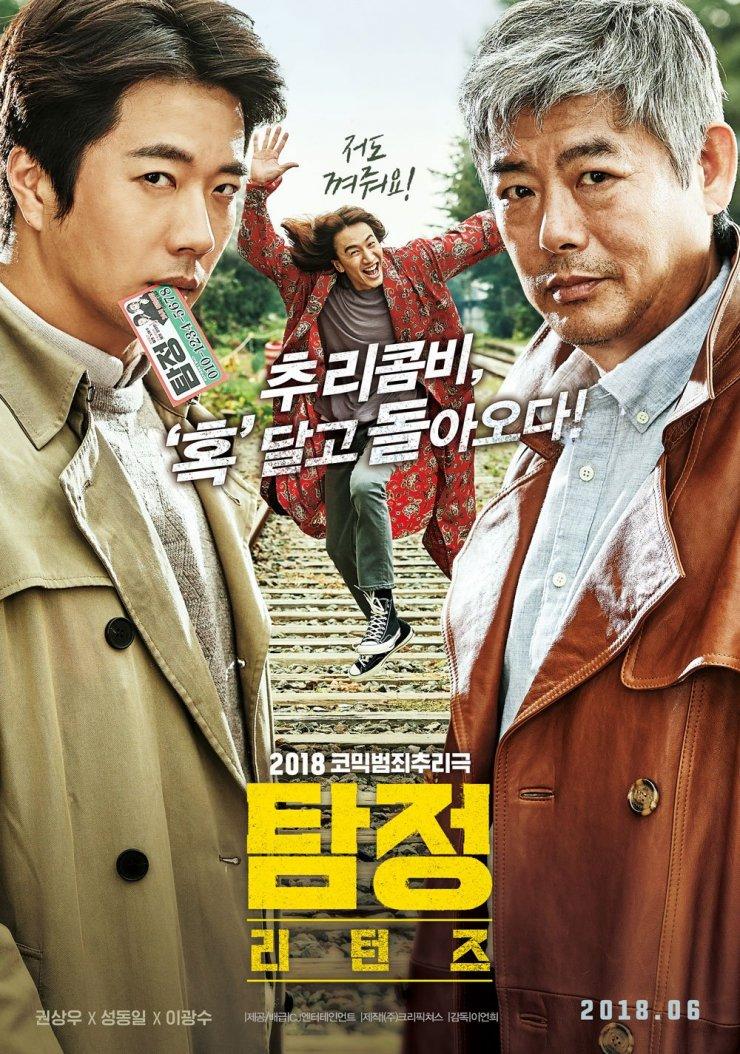 فيلم The Accidental Detective 2: In Action مترجم
