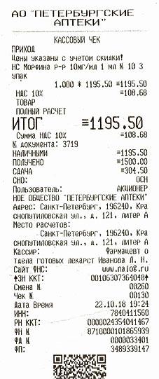 KAV-chek-trama-221018