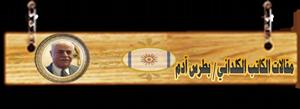 kaldany.com - الرئيسية 6_potrusadam