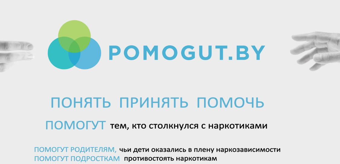 pomogut_by