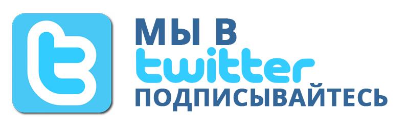 мы в twiter