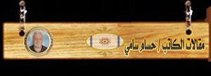 مقالات الكاتب /حسام سامي