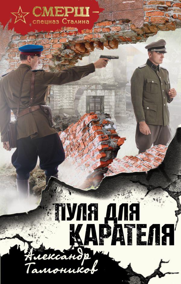 Пуля для карателя. Александр Тамоников