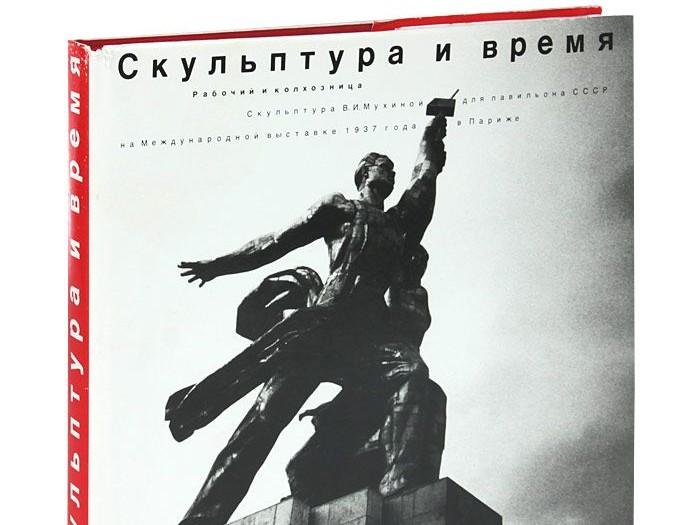 Книга Скульптура и время