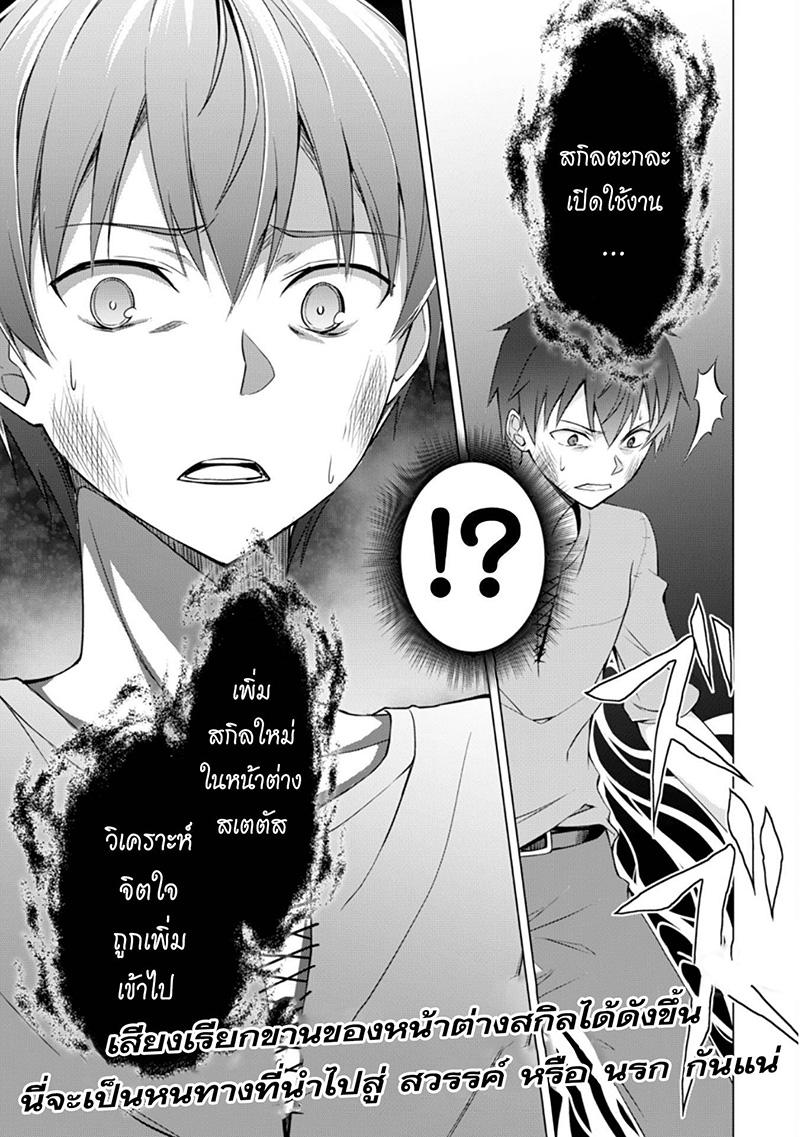 อ่านการ์ตูน Boshoku no Berserk ตอนที่ 1 ผู้ที่ไม่มีอะไรเลย หน้า 21