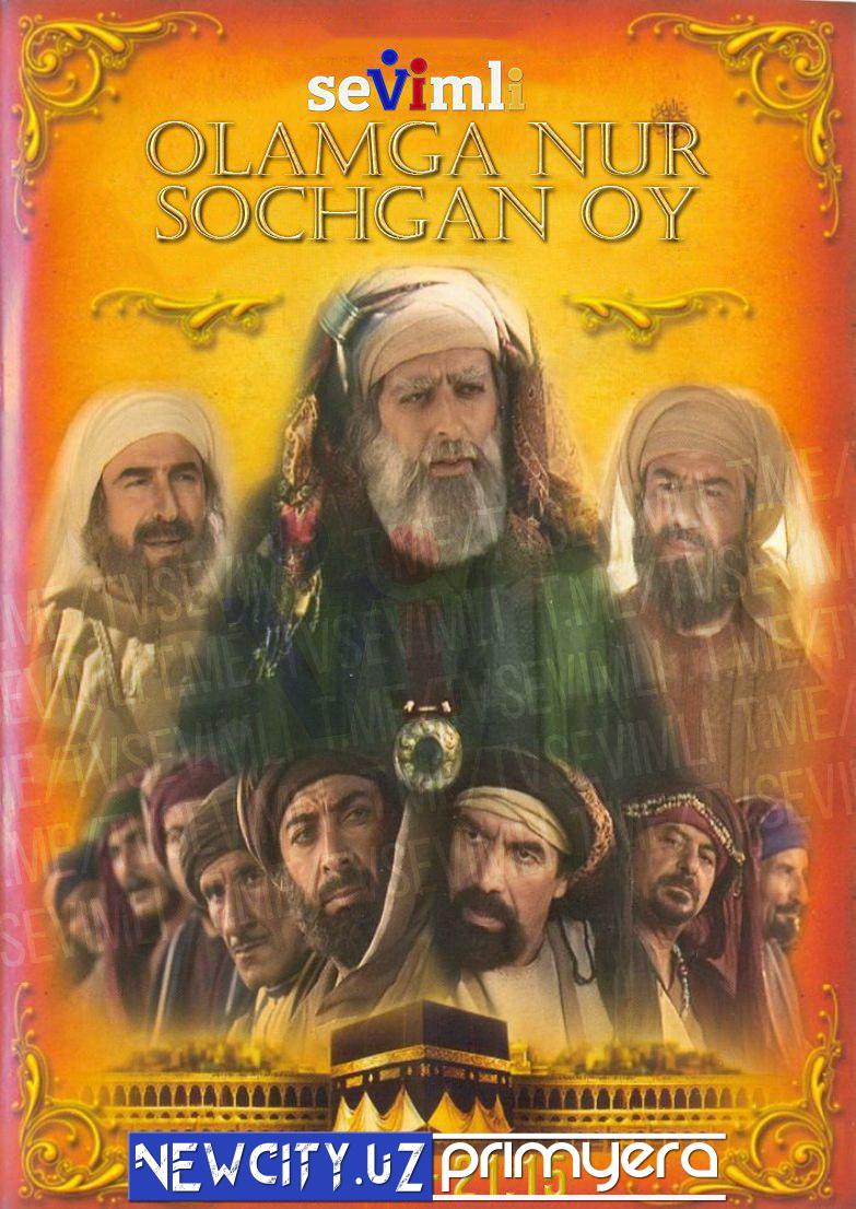 Olamga nur sochgan oy  3 , 4 , 5 - Qismlar