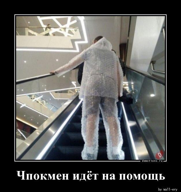 1533453176_chpokmen_idet_na_pom_demotions_ru