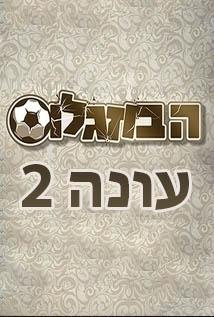 הבוזגלוס עונה 2 פרק 13 לצפייה ישירה thumbnail