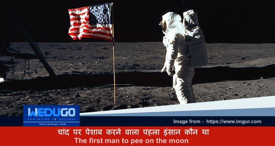 चांद पर पेशाब करने वाला पहला इंसान कौन था - Important General Knowledge Questions for competitive exam
