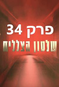 שלטון הצללים פרק 34 thumbnail