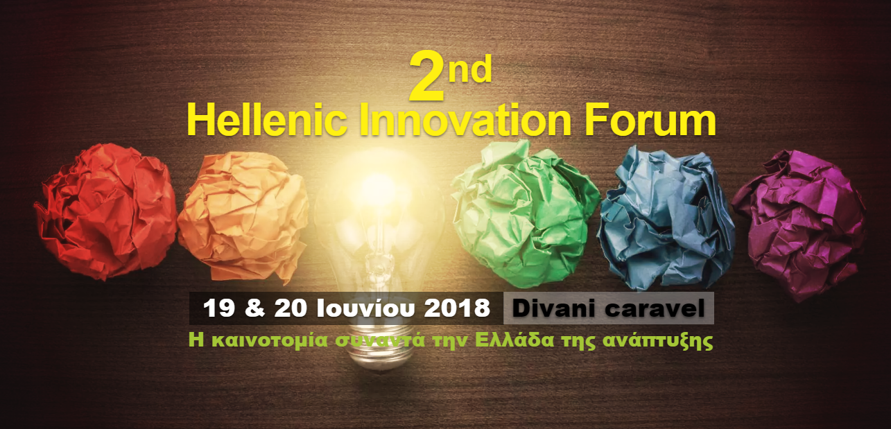 2nd Hellenic Innovation Forum (1)