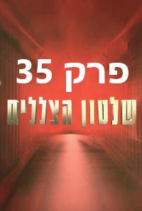 שלטון הצללים פרק 35 thumbnail