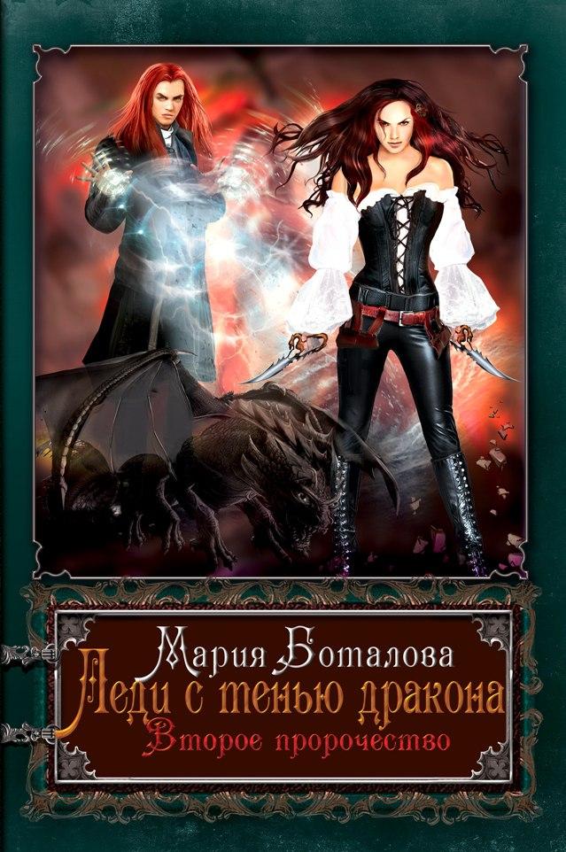 Леди с тенью дракона 2. Второе пророчество. Мария Боталова