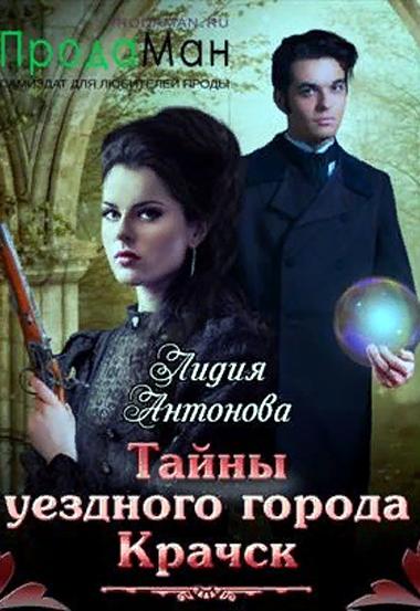 Тайны уездного города Крачск. Лидия Антонова