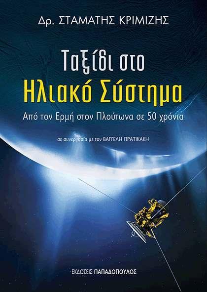 βραβεία για τις εκδόσεις Παπαδόπουλος