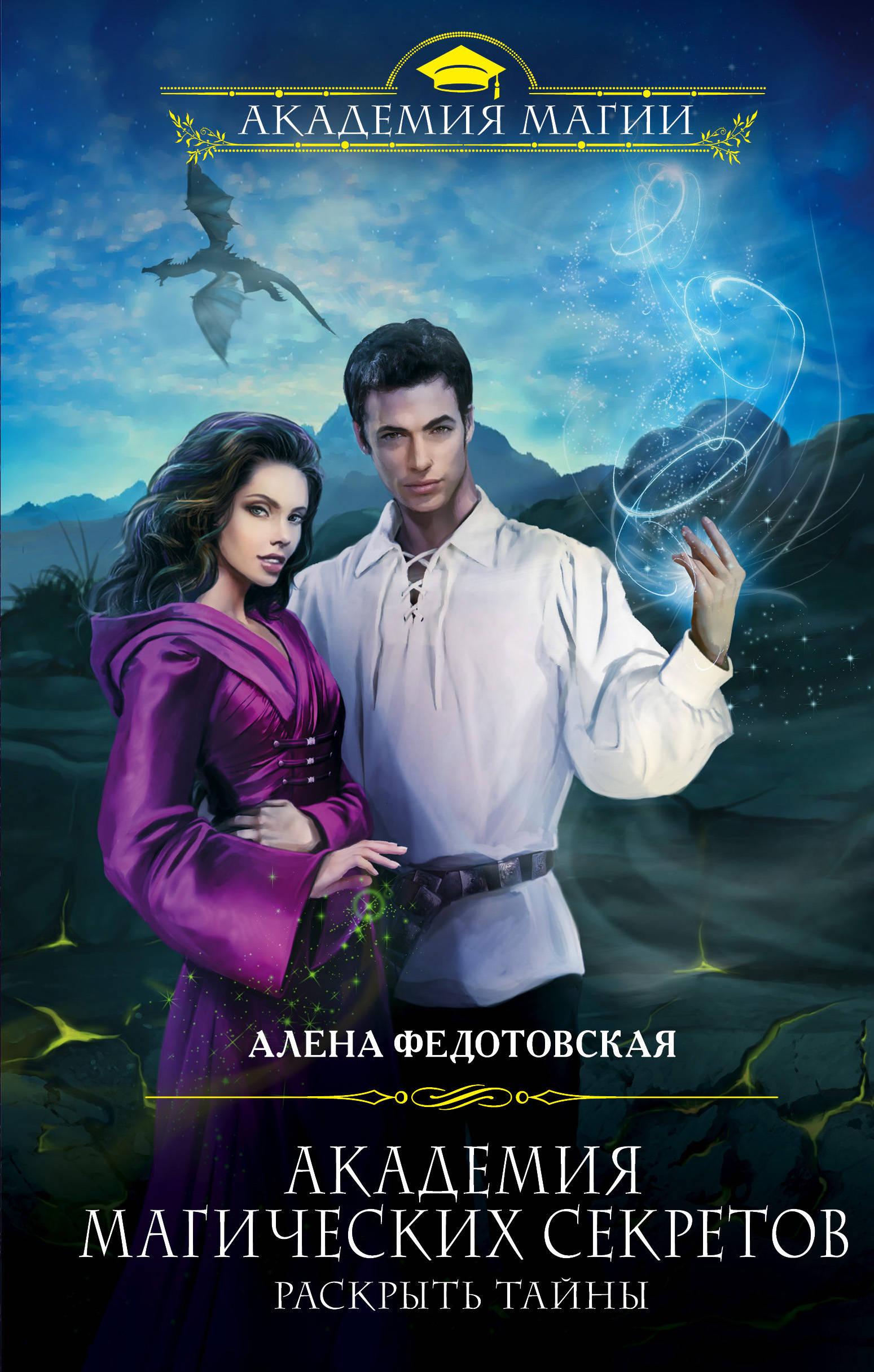 Алена Федотовская «Академия магических секретов. Раскрыть тайны»