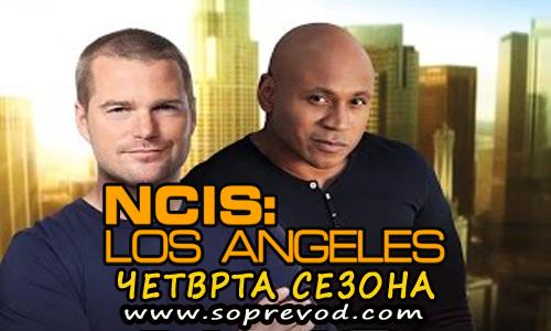 NCIS: Los Angeles: 24 епизода, Четврта сезона (Крај на сезона)