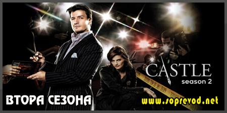 Castle: 23 епизода, Втора сезона (Крај на сезона)