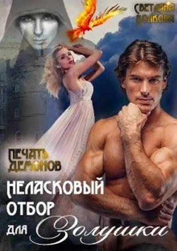Неласковый отбор для Золушки - 2. Печать демонов Светлана Волкова