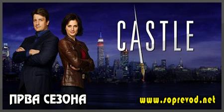 Castle: 8 епизода, Прва сезона