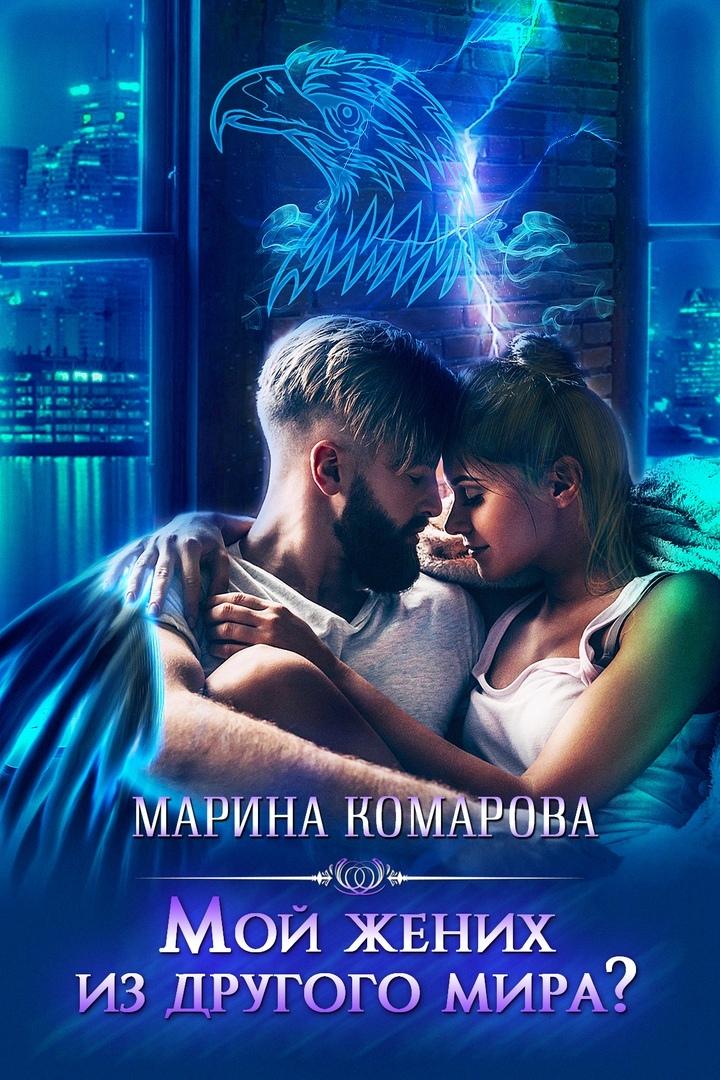 Мой жених из другого мира? Марина Комарова