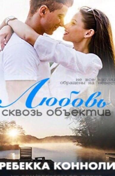 Любовь сквозь объектив - Ребекка Конноли